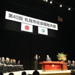 20170704 札幌市共同募金